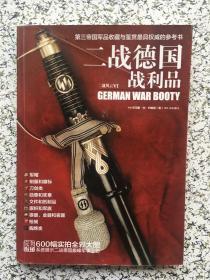 二战德国战利品:第三帝国军品收藏与鉴赏最具权威的参考书  无cd