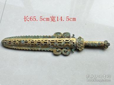 古玩古董战汉青铜鎏金剑