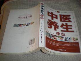 中医养生百科 : 牛林静 陈永超 著   2008年1版2印  中国古籍出版