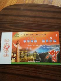 中国联合财产保险公司和田分公司样卡*