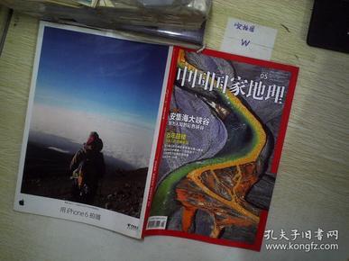 中国国家地理   2015.05