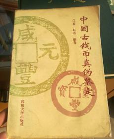 中国古钱币真伪鉴定