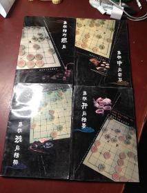 《象棋精巧短局》《象棋残局精华》《象棋开局精要》《象棋中局荟萃》  4册合售