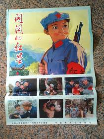 精品电影宣传画9、闪闪的红星,学八一电影制片厂,中国电影发行公司,2开,9品。