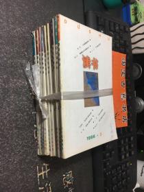 读书 1996年/ 3-12(10册合售)