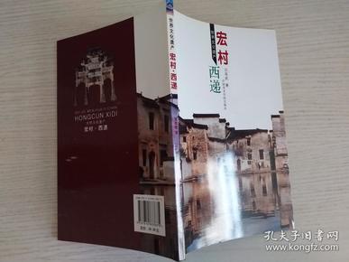 世界文化遗产——宏村?西递【实物拍图.扉页有作者签名】