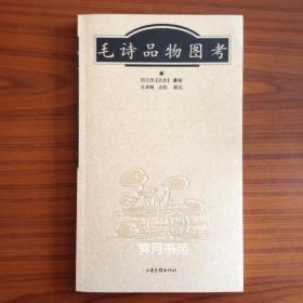 銆婃瘺璇楀搧鐗╁浘鑰冦��(2002骞�1鐗�1鍗�)