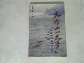 太行山的儿子:诗人李学鳌的文学道路【签赠本】