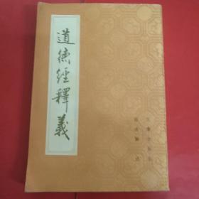 道德经释义 三秦出版社