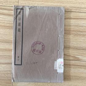 民国中华书局白纸精印四部备要《资治通鉴》册98