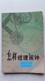 怎样修理闹钟(钢丝骑马闹钟) 李锡贤 编 上海人民出版社