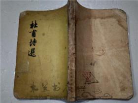杜甫诗选 冯至 编选 浦江清 吴天五 合注 人民文学出版社 1957年一版一印 32开平装