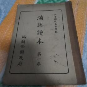满洲国女子国民高等学校:   满语读本(第一卷)