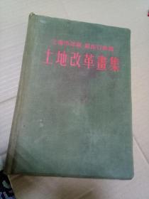 上海市郊区 苏南行政区:土地改革画集(16开精装)