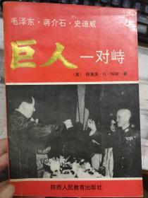 《巨人的对峙——毛泽东·蒋介石·史迪威(抗日战争回忆录)》