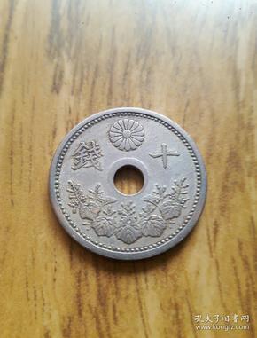 日本老币: 白铜中孔十钱 大正十二年(1925年)——老外币收藏