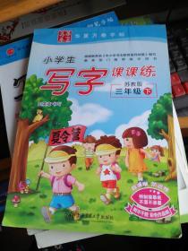 小学生写字课课练    苏教版    三年级(下)