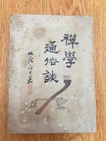 1901年日本出版《禅学通俗谈》小本一册全