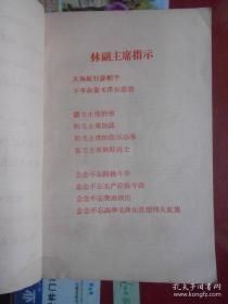 8品 全国铁路旅客列车时刻表1969-1970)1969年9月一版一印有毛主席语录最高指示林副主席指示四个伟大读毛主席的书听毛主席的话按毛主席指示办事文革时期红色纪念林彪题词周恩来周总理和毛主席提出抓革命促生产促工作促战备口号铁道部生产组供稿 人民铁道出版社版文革火车时刻表晚点混乱一九六九年运输公里减少绿皮普通车慢车小站铁路票价便宜修建增盘锦铁路黔贵线古董铁路革委会成立万里主抓铁道部长工作恢复正常