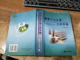 教育工会主席工作手册