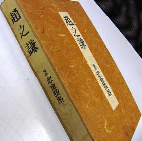 赵之谦 复刻 悲庵胜墨》(悲盦賸墨) 东京堂  带盒套  1982年 8开 布面精装  包邮