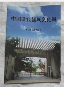 中国清代疆域变化图 珍藏版