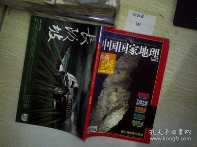 中国国家地理   2003.6