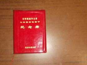 英明领袖华主席为本报亲笔题字纪念册 陕西日报社赠(日记本写满笔记)