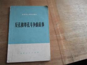 北京市小学常识课本:反孔和尊孔斗争的故事