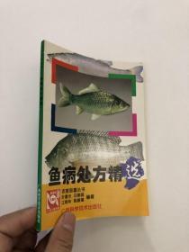 鱼病处方精选&农业&种植&养殖&库存书,图片仅供参考,随机发货