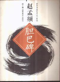 叩开书法艺术之门系列 赵孟頫胆巴碑