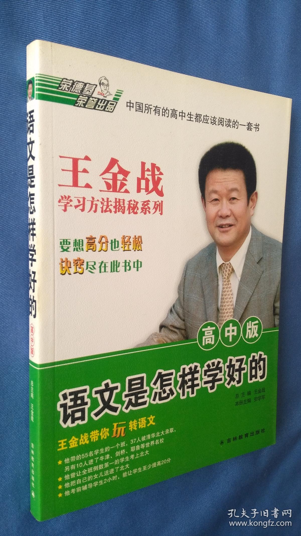 王金战v方法学好系列:方法是揭秘的(数学与高中篇进入魅力作文图片