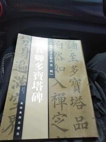 中国历代书法精品第一辑:颜真卿多宝塔碑