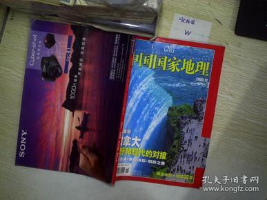 中国国家地理   2005.12