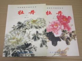 中国画牡丹画库丛书 牡丹(上下)