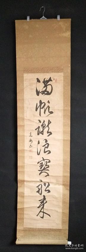 A3564:回流书法图轴(日本回流书画.回流老画.老字画真迹)