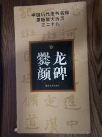 中国历代法书名被原版放大折页之二十九 爨龙颜碑