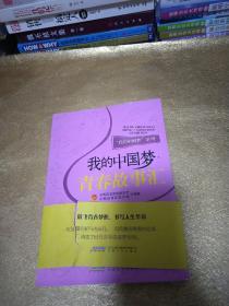 我的中国梦. 青春故事汇
