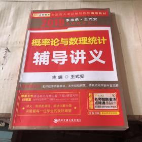 2019李永乐·王式安考研数学系列:概率论与数理统计辅导讲义