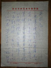 湖北省书协副主席孙方信札1通2页(保真)