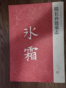 隋长孙懿墓志(初拓本)