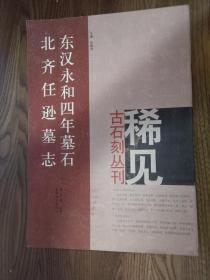 稀见古石刻丛刊 东汉永和年墓石 北齐任逊墓志