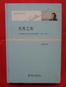 龙鹰之旅:从哈佛回归东海的认同和感悟(1966-1970)