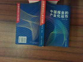 中国报业的产业化运作-.-.
