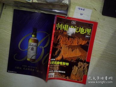 中国国家地理   2007.7