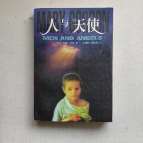 《人与天使》(美国当代女性文学经典之作)