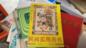 民间实用历书(1991-2000)  店2