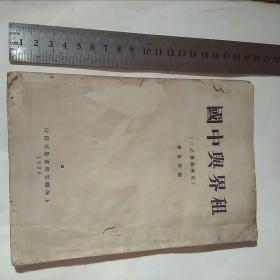 租界与中国(民国版)