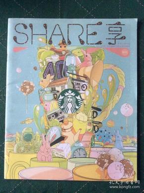 《SHARE 享》创刊号