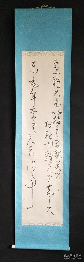 A3590:回流书法图轴(日本回流书画.回流老画.老字画真迹)